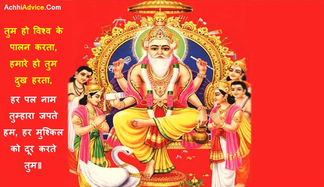 Vishwakarma Puja Anmol Vichar Suvichar Quotes in Hindi