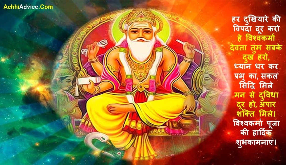 Vishwakarma Puja Image Photo Attitude Status download in Hindi