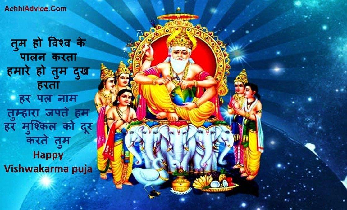 Vishwakarma Puja Shubhkamnaye Wishes in Hindi