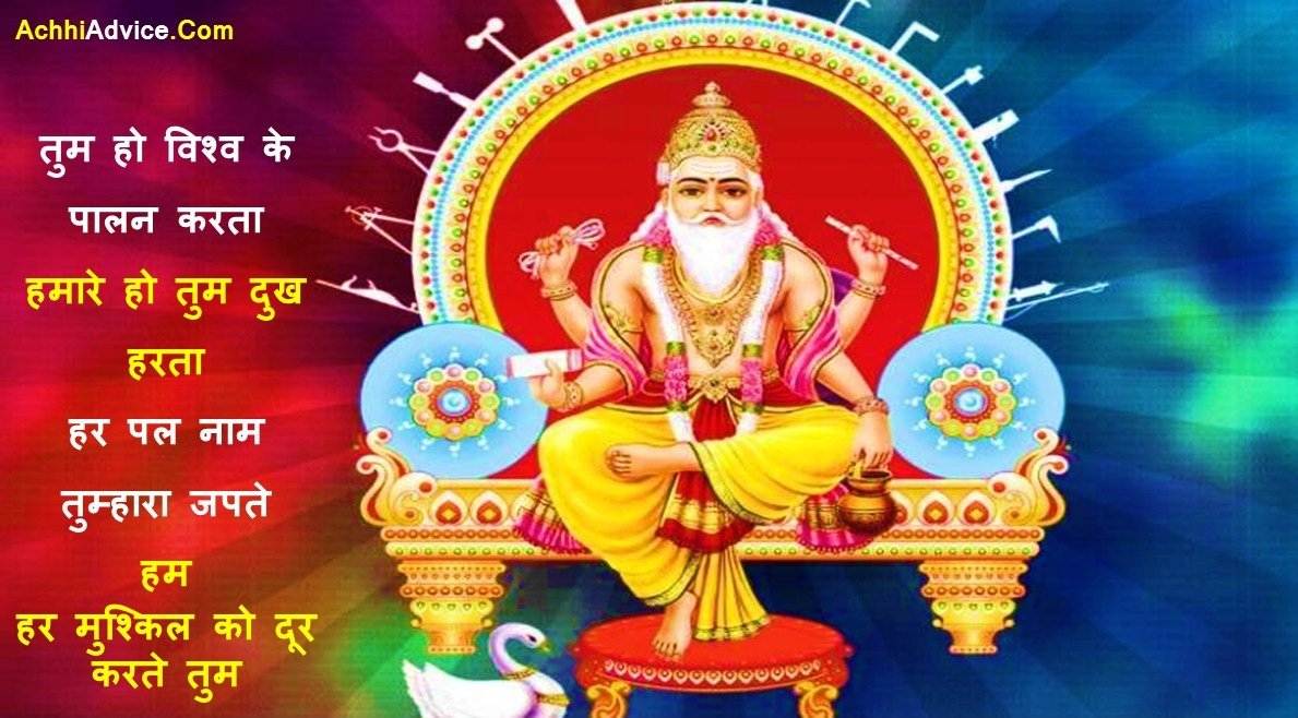 Vishwakarma Puja Status in Hindi