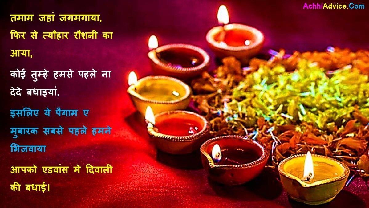 Advance Happy Diwali Images photo wallpaper Wishes Messages in Hindi Language