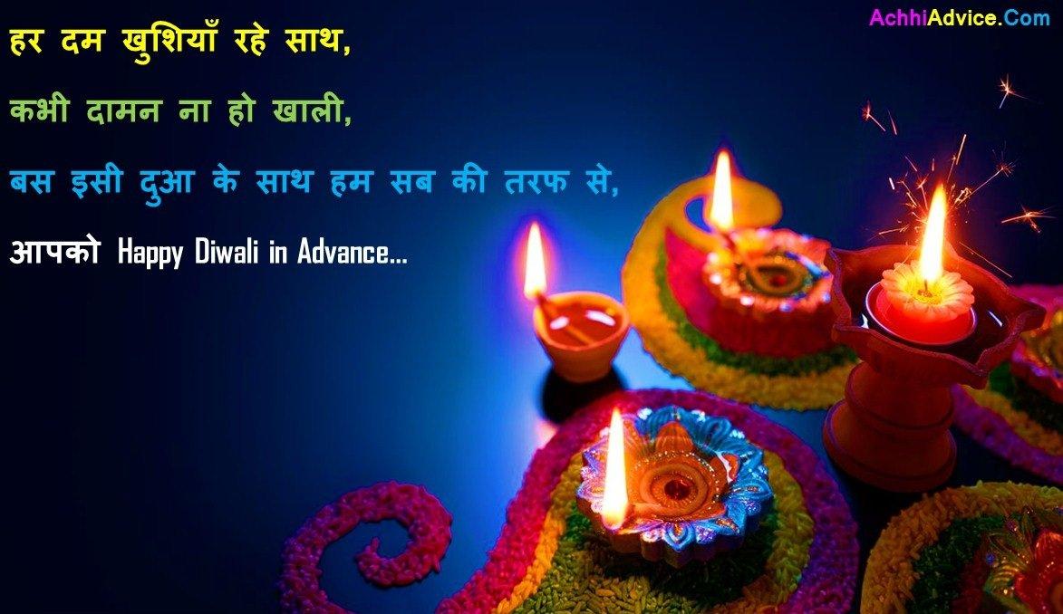 Advance Happy Diwali Shayari Wishes Sms images photo wallpaper in Hindi