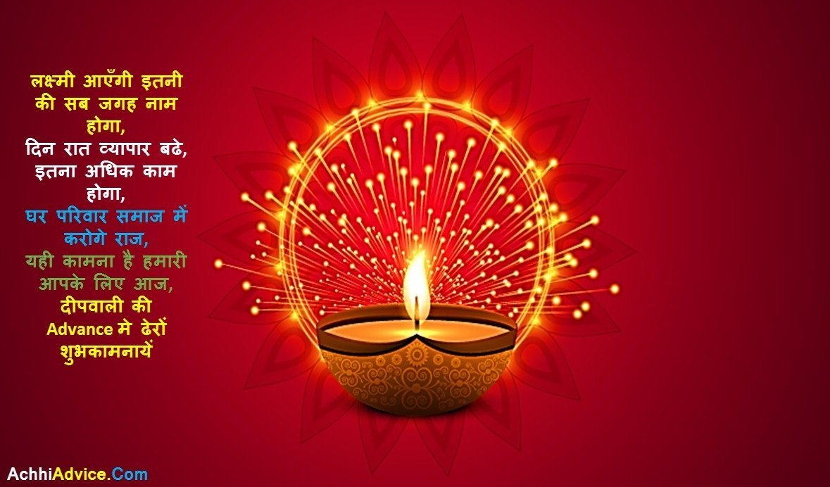 2020} Advance Happy Diwali Wishes Messages SMS Greetings in Hindi - AchhiAdvice.Com