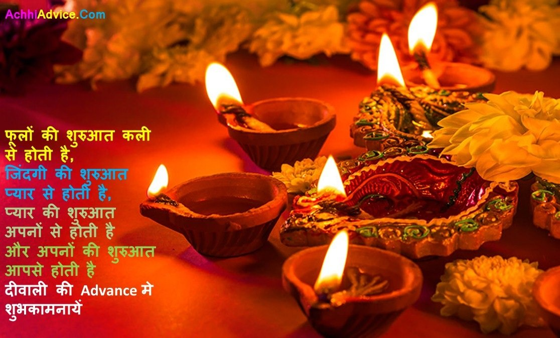 Advance Happy Diwali Wishes images in Hindi Font