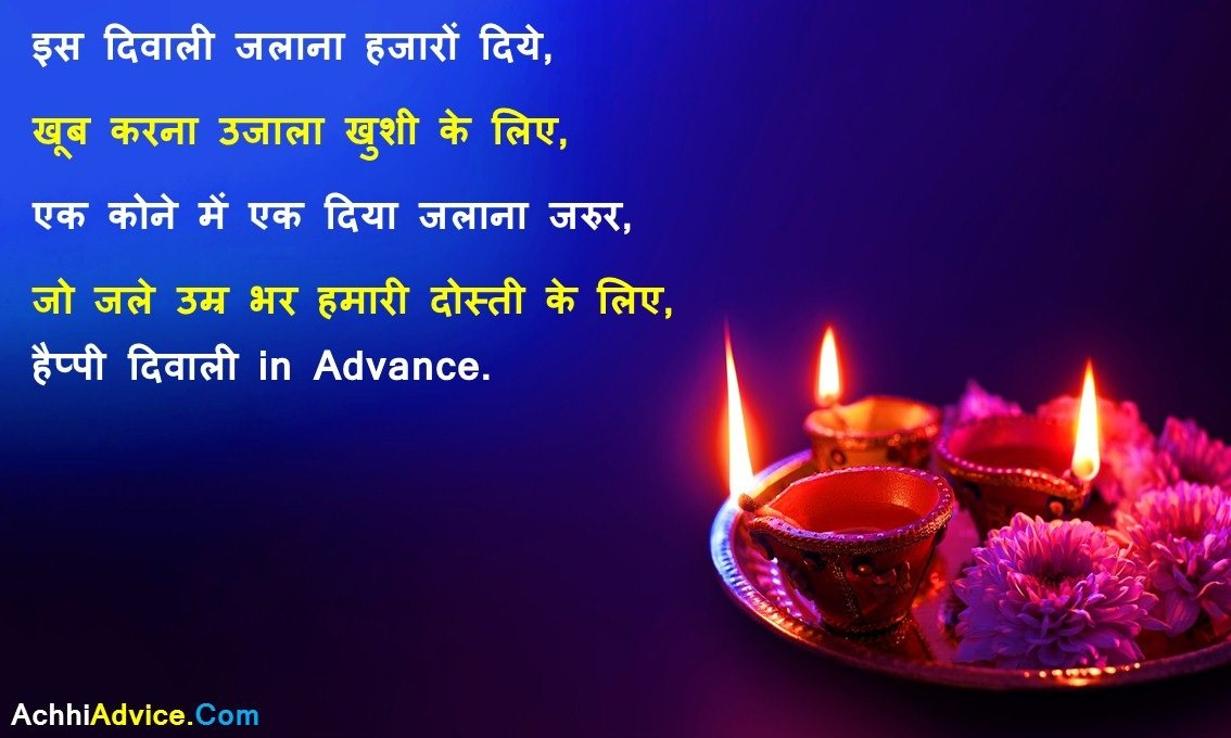 Advance Happy Diwali wishes Sms, greeting card for friends with Image wallpaper gallary