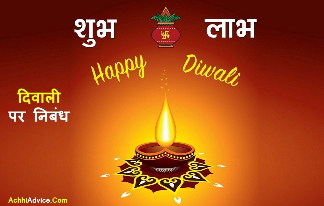 Diwali Essay in Hindi image photo picture wallpaper