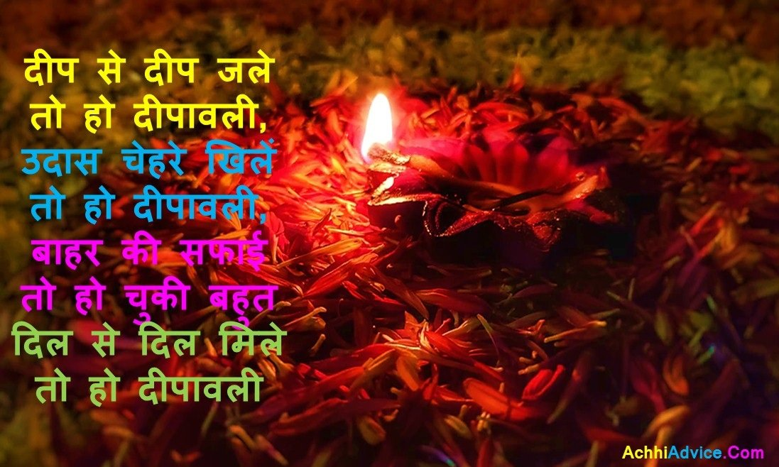 Happy Deepavali Hindi Quotes image wallpaper picture download