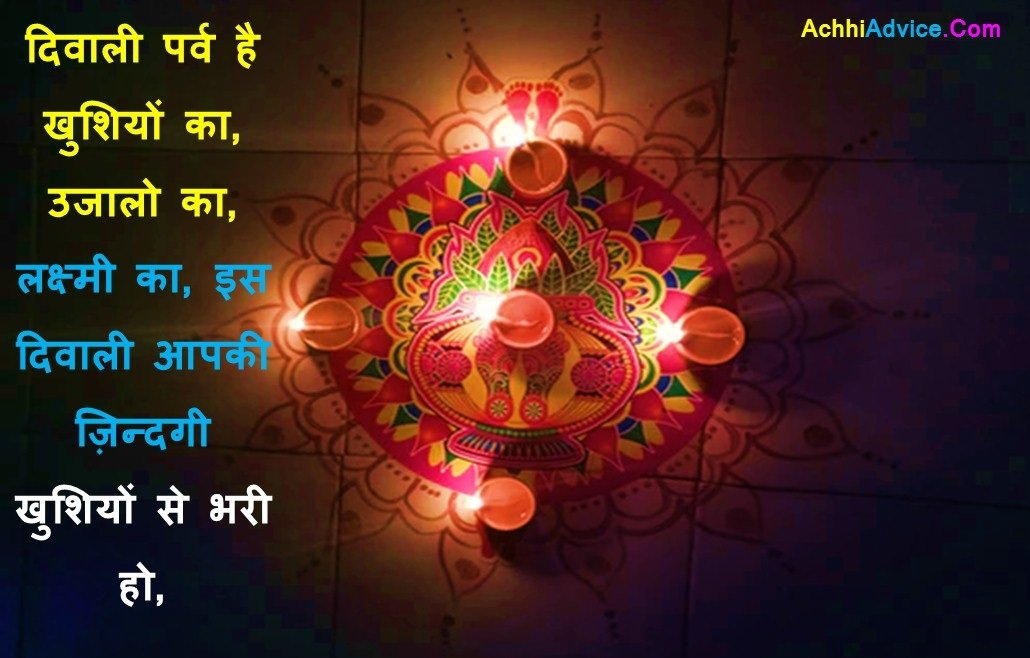 Happy Deepawali Anmol Vichar Vachan in Hindi image photo wallpaper download