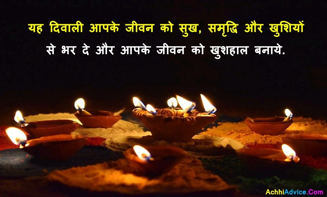 Happy Deepawali Anmol Vichar in Hindi Image HD Wallpaper