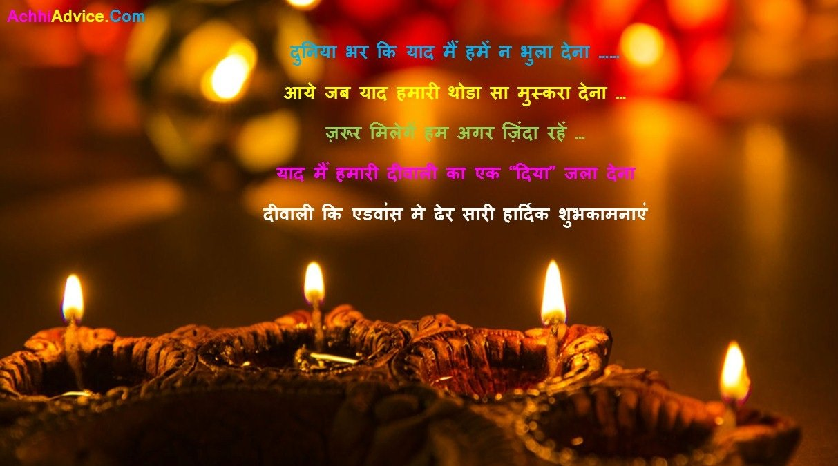 Happy Deepawali Wishes in Advance with images photo wallpaper download