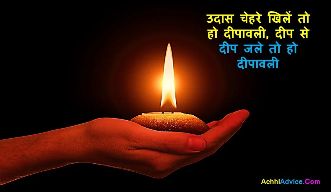 Happy Diwali Anmol Suvichar in Hindi