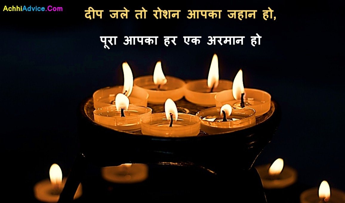 Happy Diwali Anmol Vichar Image in Hindi