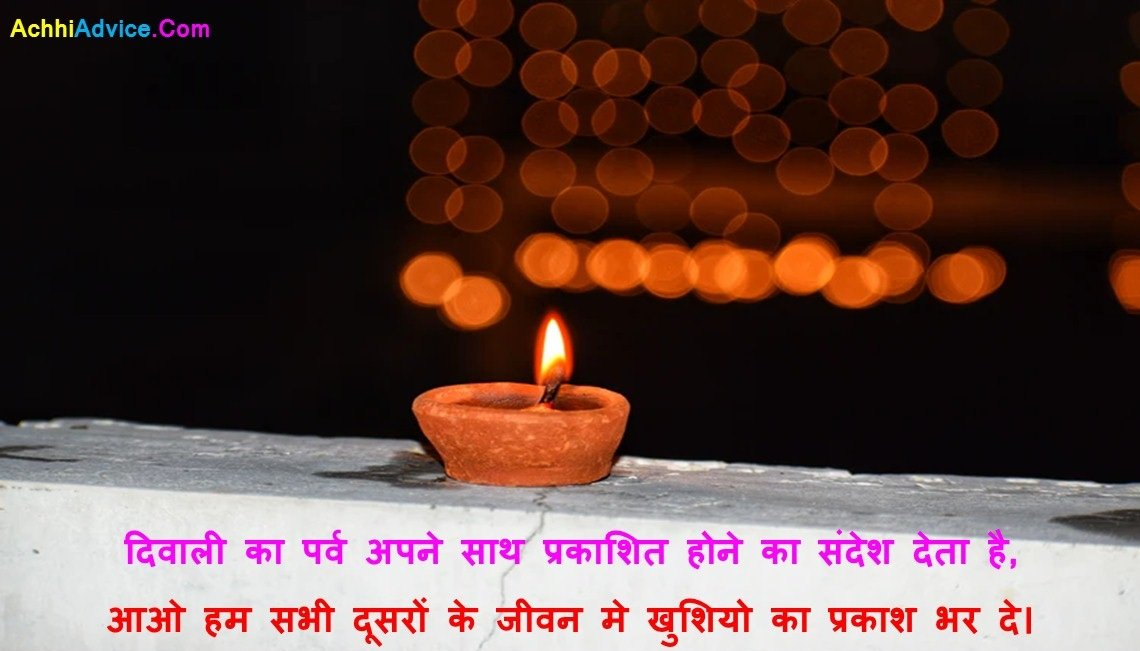 Happy Diwali Anmol Vichar Vachan Suvichar in Hindi