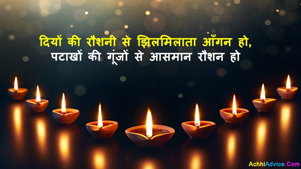 Happy Diwali Anmol Vichar in Hindi image wallpaer
