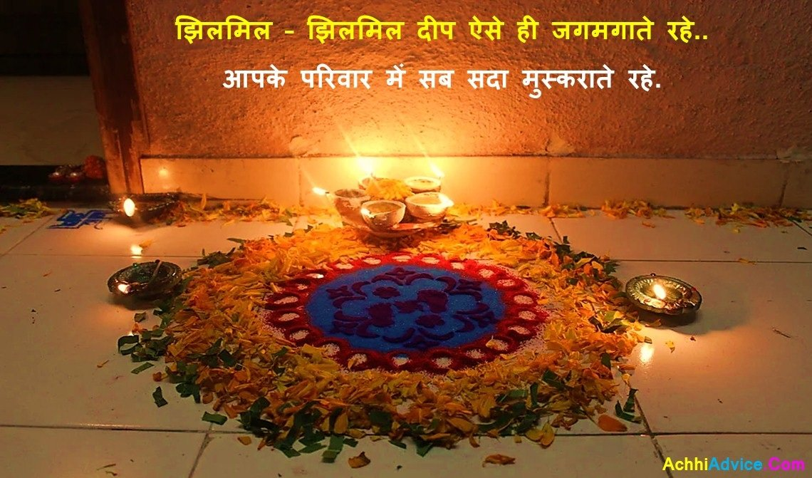 Happy Diwali Anmol Vichar in Hindi photo image wallpaper HD download