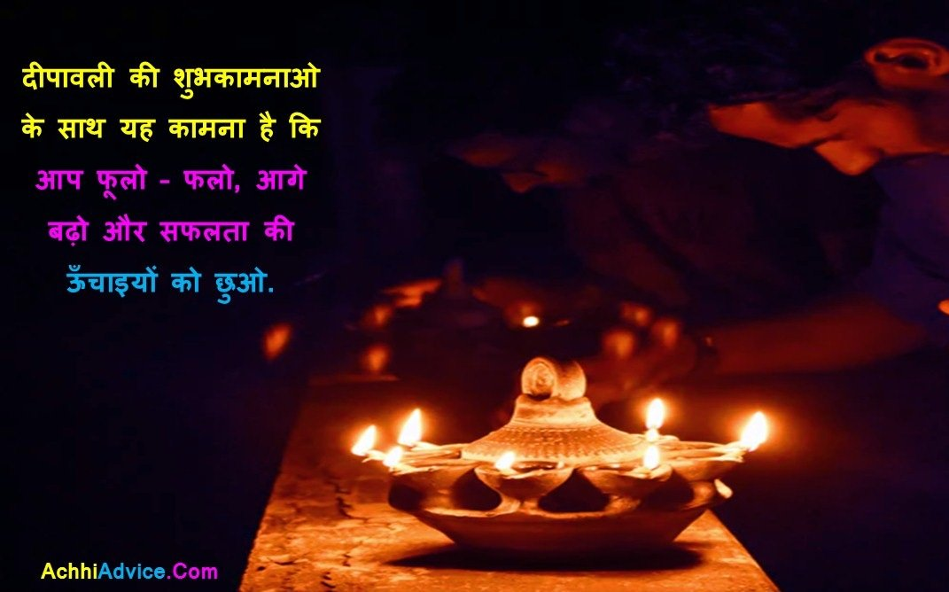 Happy Diwali Anmol Vuchar Vachan images in Hindi