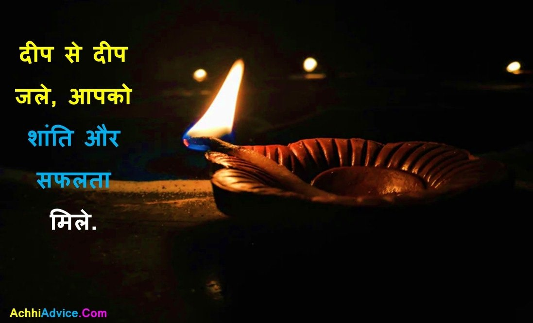 Happy Diwali Best Anmol Vichar Vachan in Hindi