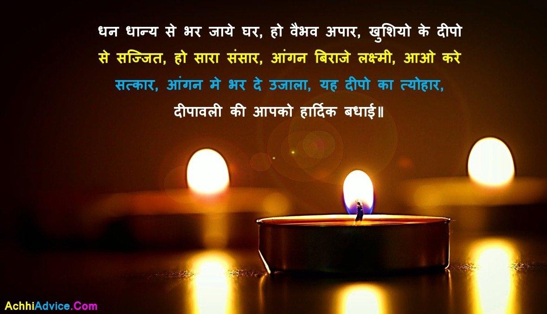 Happy Diwali Facebook, Whatsapp Shubhkamnaye Status