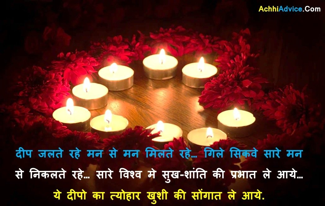 Happy Diwali Msgs Quotes Short Diwali Wishes Quotes in Hindi Diwali Wishes Quotes for Whatsapp images