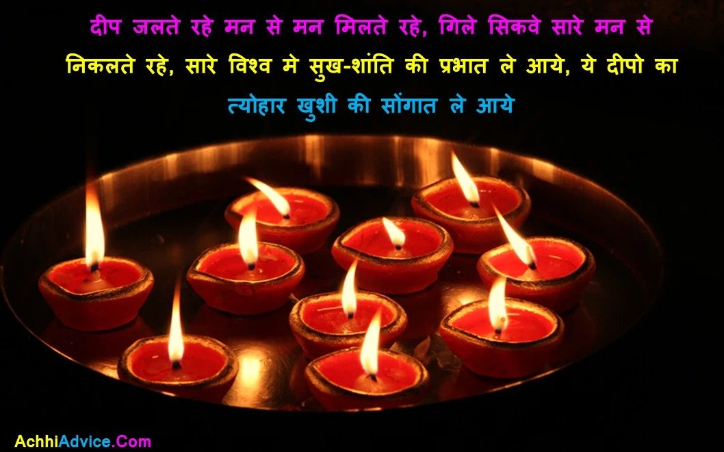 Happy Diwali Quotes In Gujarati Happy Diwali Best Wishes Quotes image photo wallpaper Hindi