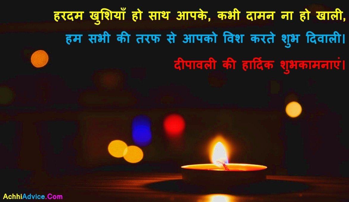 Happy Diwali Shubhkamnaye Greetings Messages in Hindi