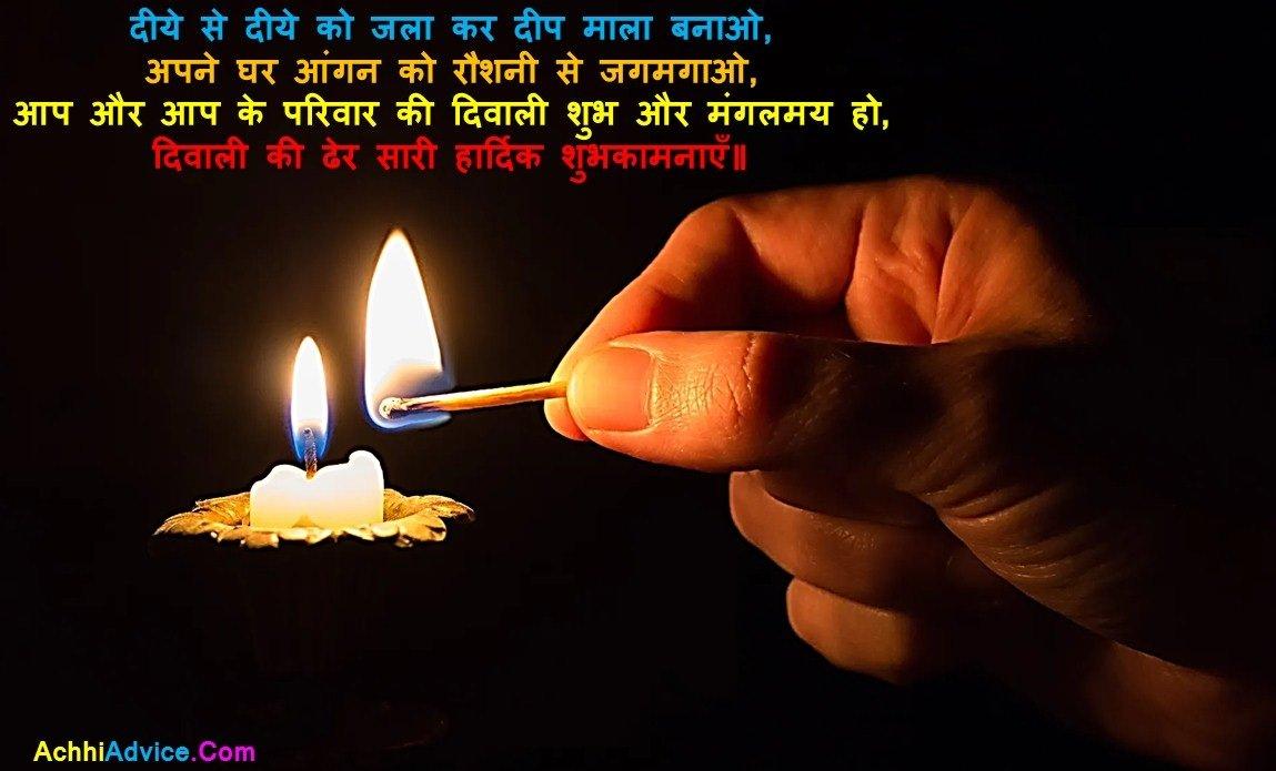 Happy Diwali Shubhkamnaye Sandesh in Hindi for Mother father, Parents