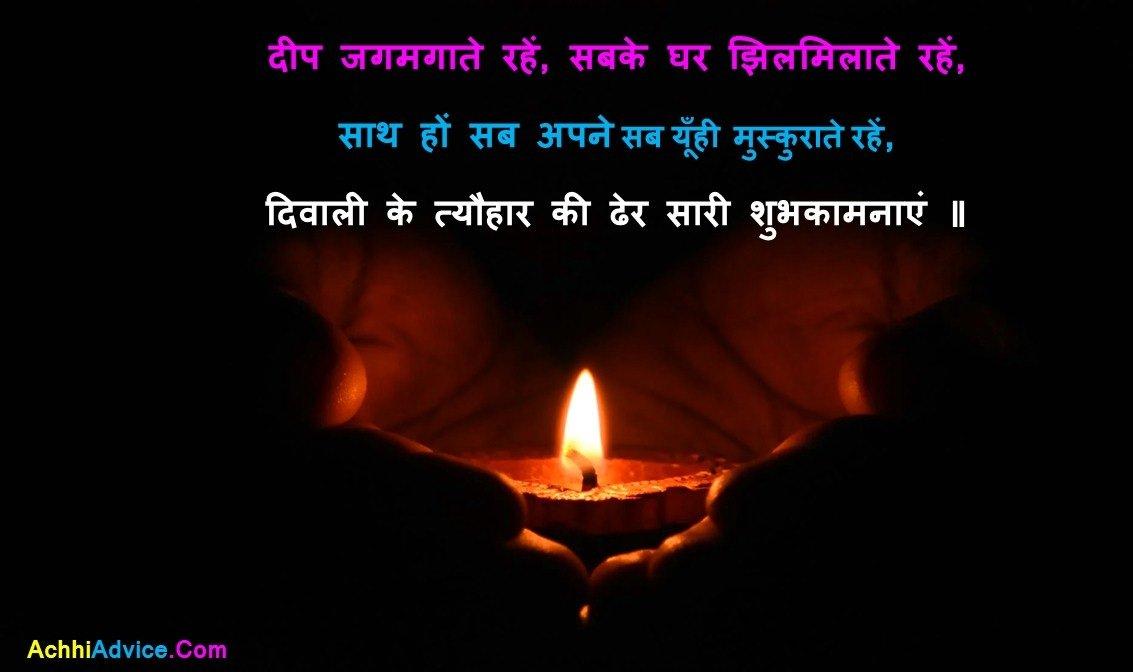 Happy Diwali Shubhkamnaye Status in Hindi