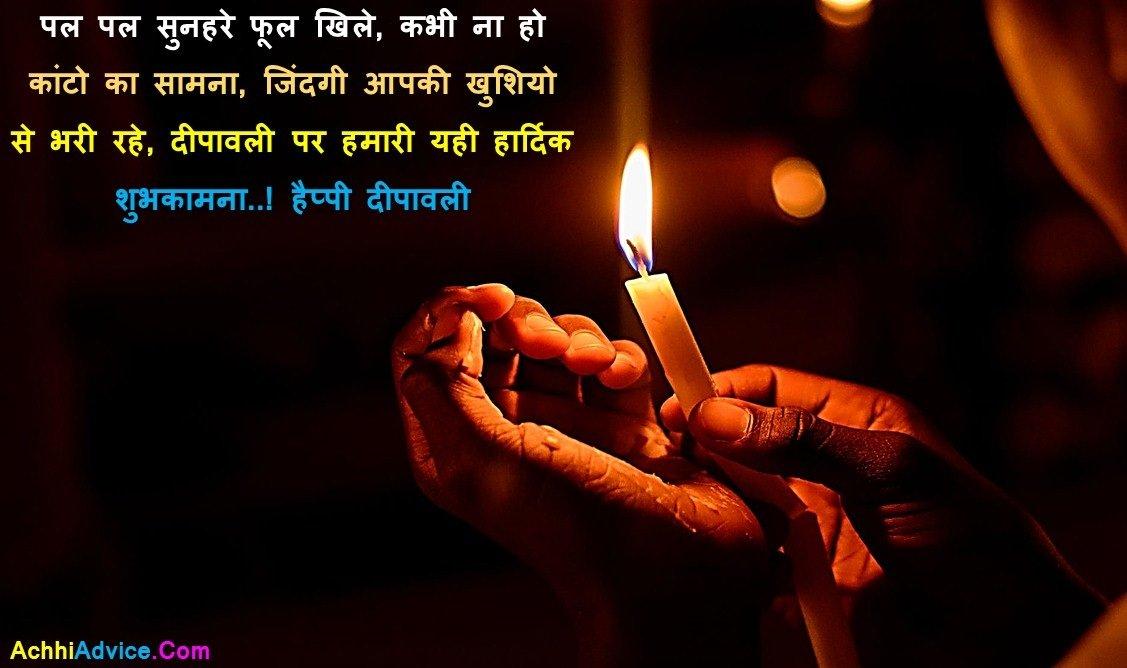 Happy Diwali Shubhkamnaye Wishes in Hindi Font