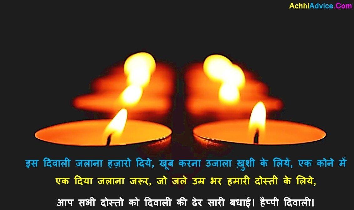 Happy Diwali Shubhkamnaye in Hindi for Friends, Dosti Facebook, Whatsapp, DP Status