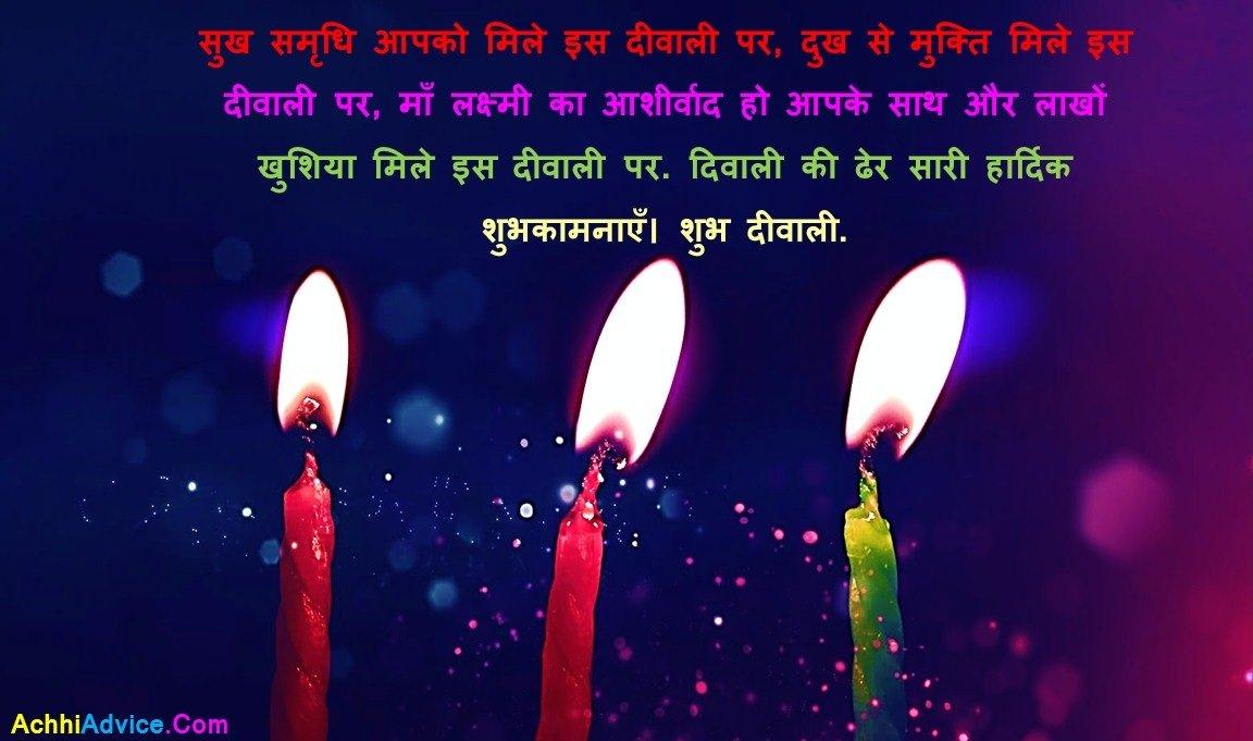 Happy Diwali Shubhkamnaye in Hindi photo image hd wallpaper dowanload
