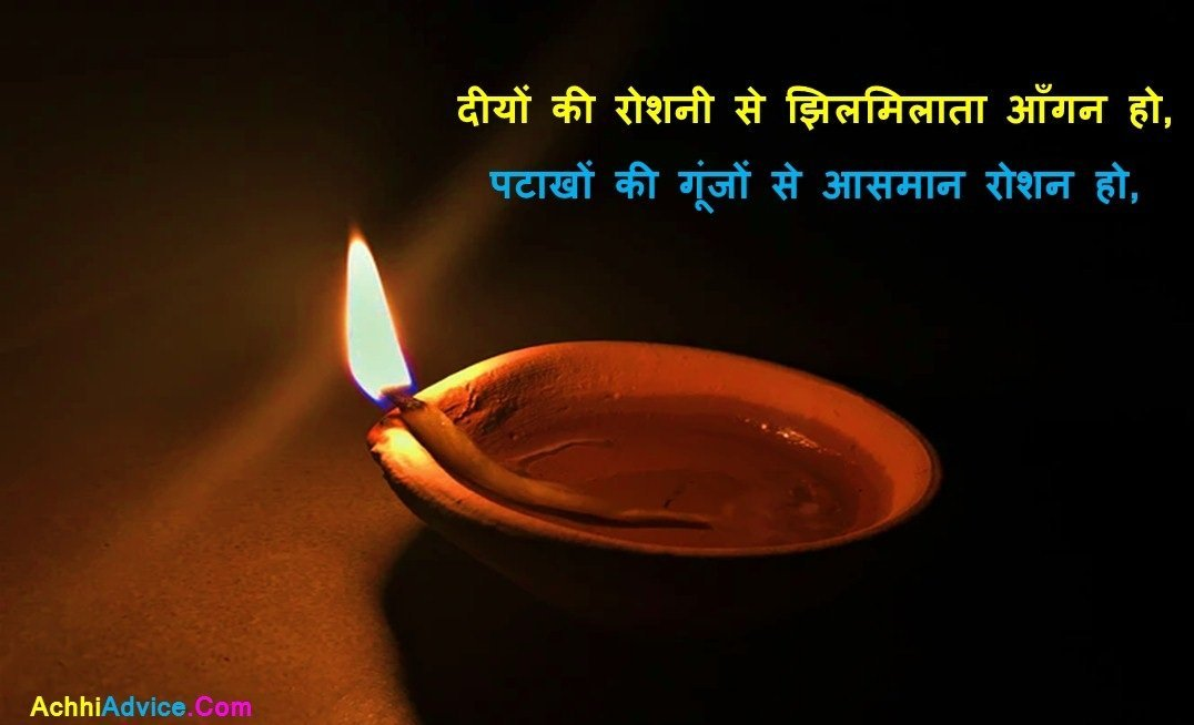Happy Diwali Suvichar in Hindi