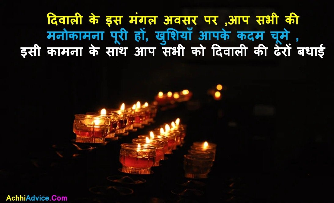 Happy Diwali Wishes Whatsapp Status Quotes images in Hindi Quotes Slogan On Diwali In Hindi