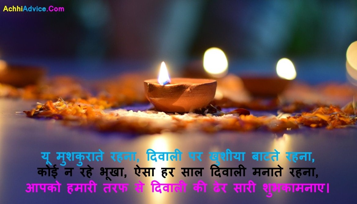 Happy Diwali Wishes in Hindi for WhatsApp & Facebook with Images