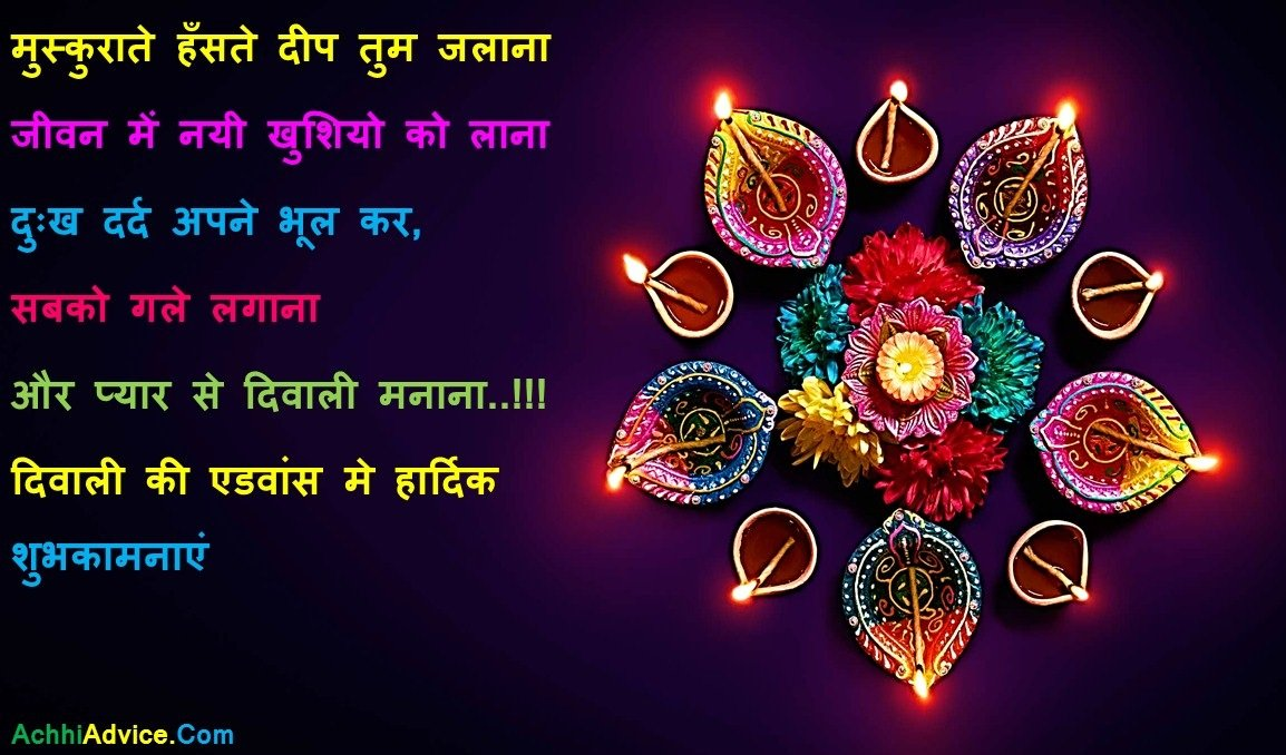 Happy Diwali in Advance Sms Wishes In Hindi with Images Photo