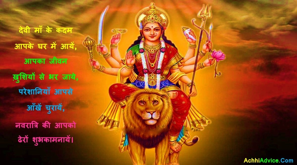 Happy Navratri Durga Puja Facebook FB Whatsapp Status in Hindi