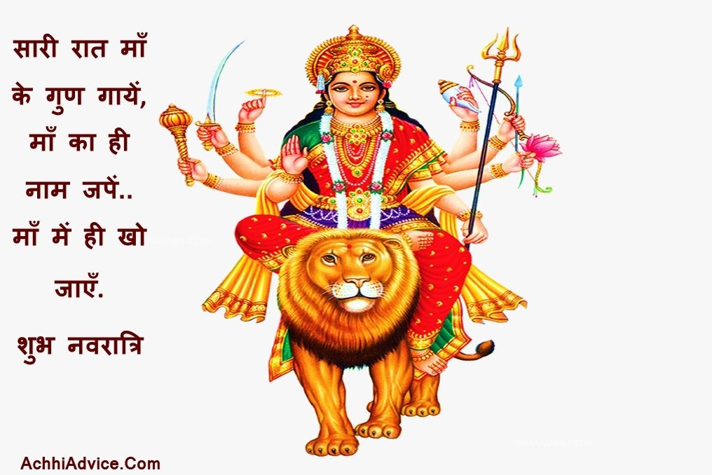 Happy Navratri Durga Puja Greetings Status in Hindi