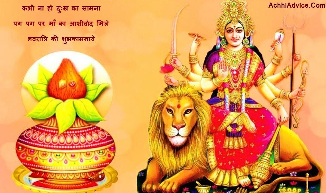 Happy Navratri Durga Puja Messages in Hindi