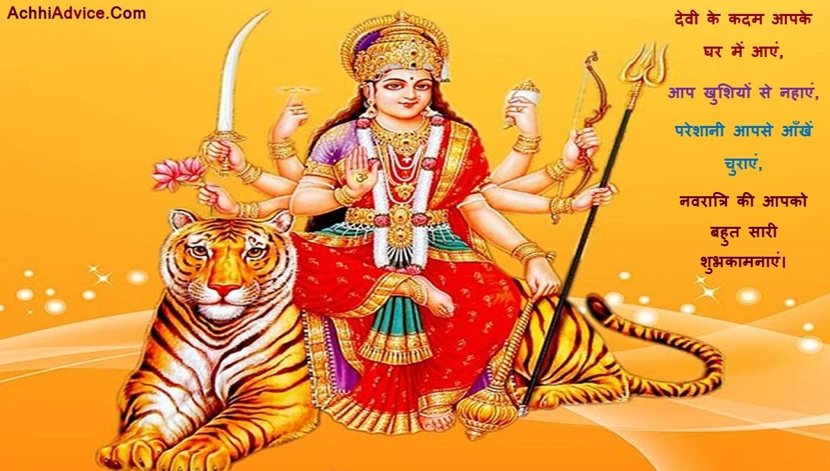 Happy Navratri Durga Puja Naare Slogan in Hindi