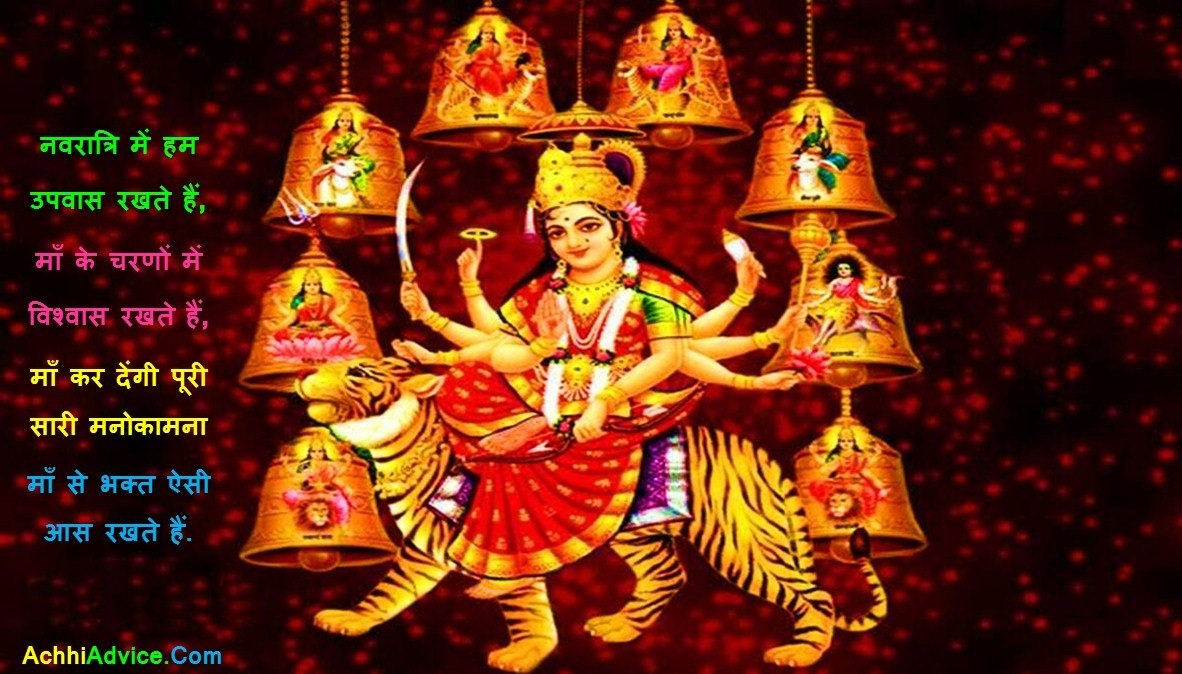 Happy Navratri Durga Puja Shayari in Hindi