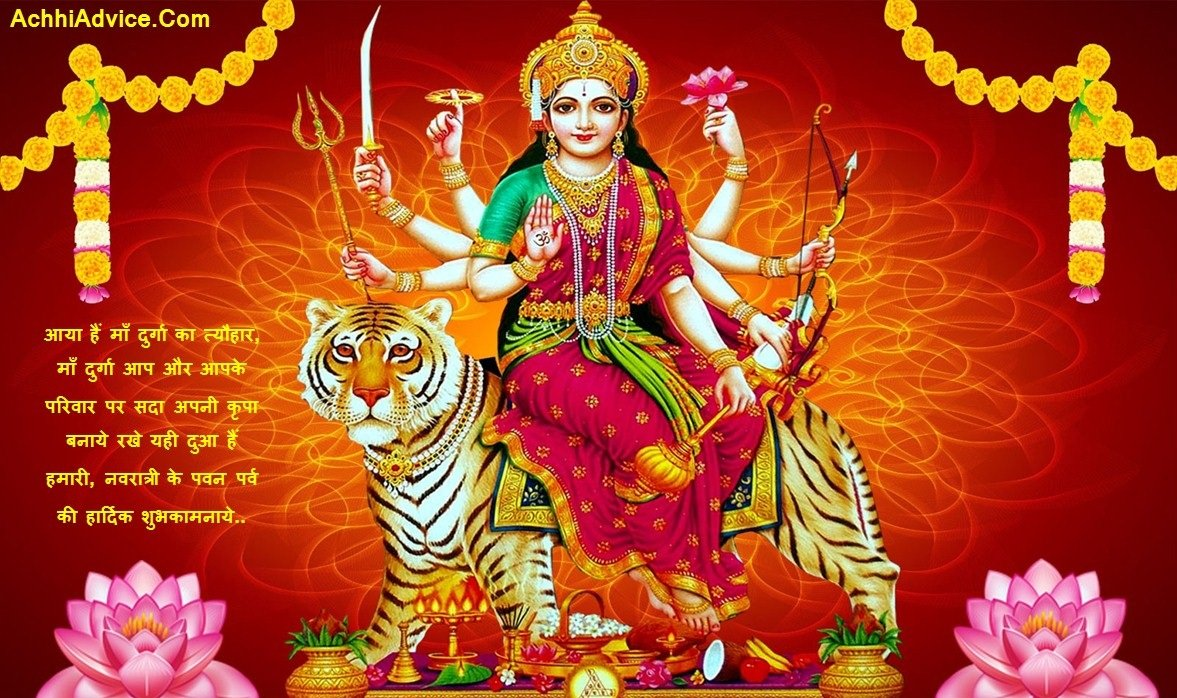 Happy Navratri Durga Puja Shubhkamnaye in Hindi