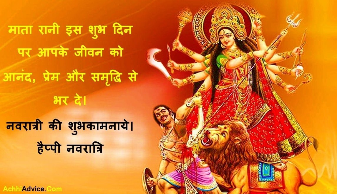 Happy Navratri Durga Puja Wishes in Hindi