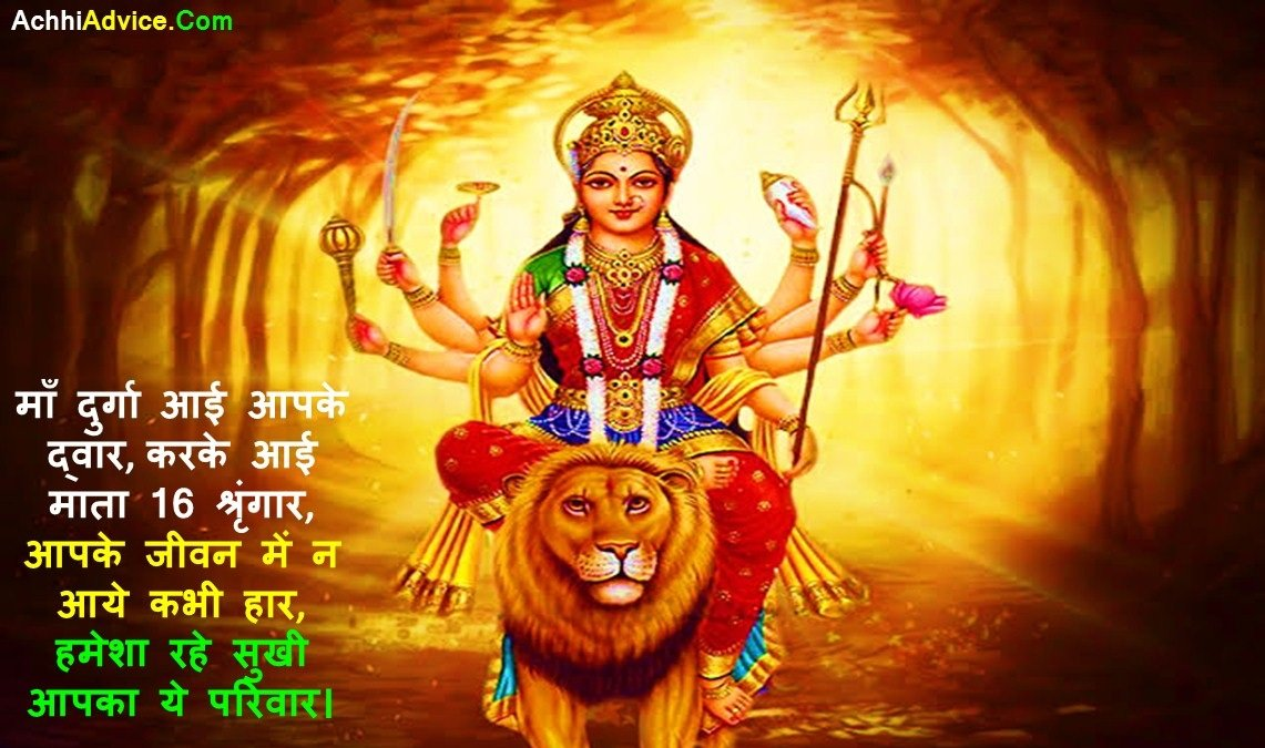 Happy Navratri Quotes Durga Puja Anmol Vichar in Hindi.pptx