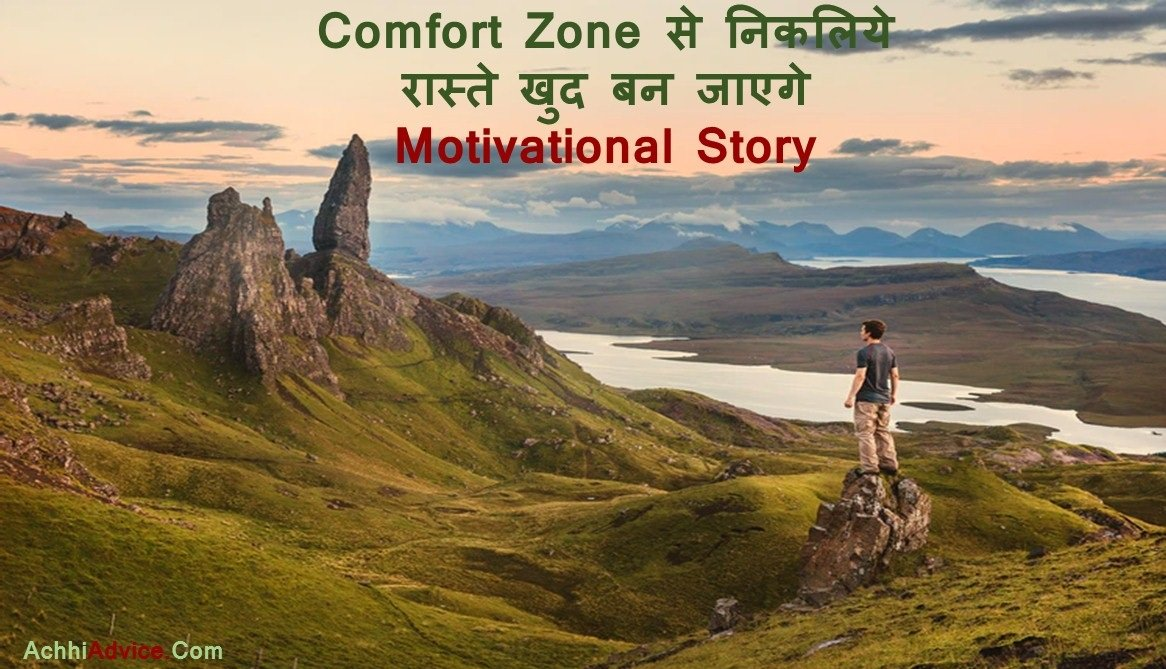 Hindi Kahani Come out with Comfort Zone Motivational Story in Hindi