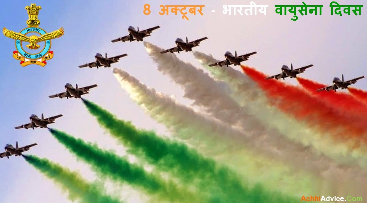 Indian Air Force Day Essay image photo HD wallpaper download