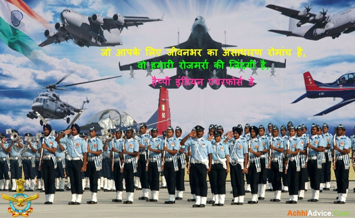 Indian Air Force Day Naare Slogan in Hindi
