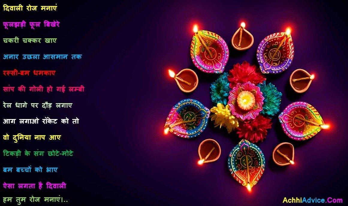 Poem Kavita Poetry on Diwali in Hindi with image