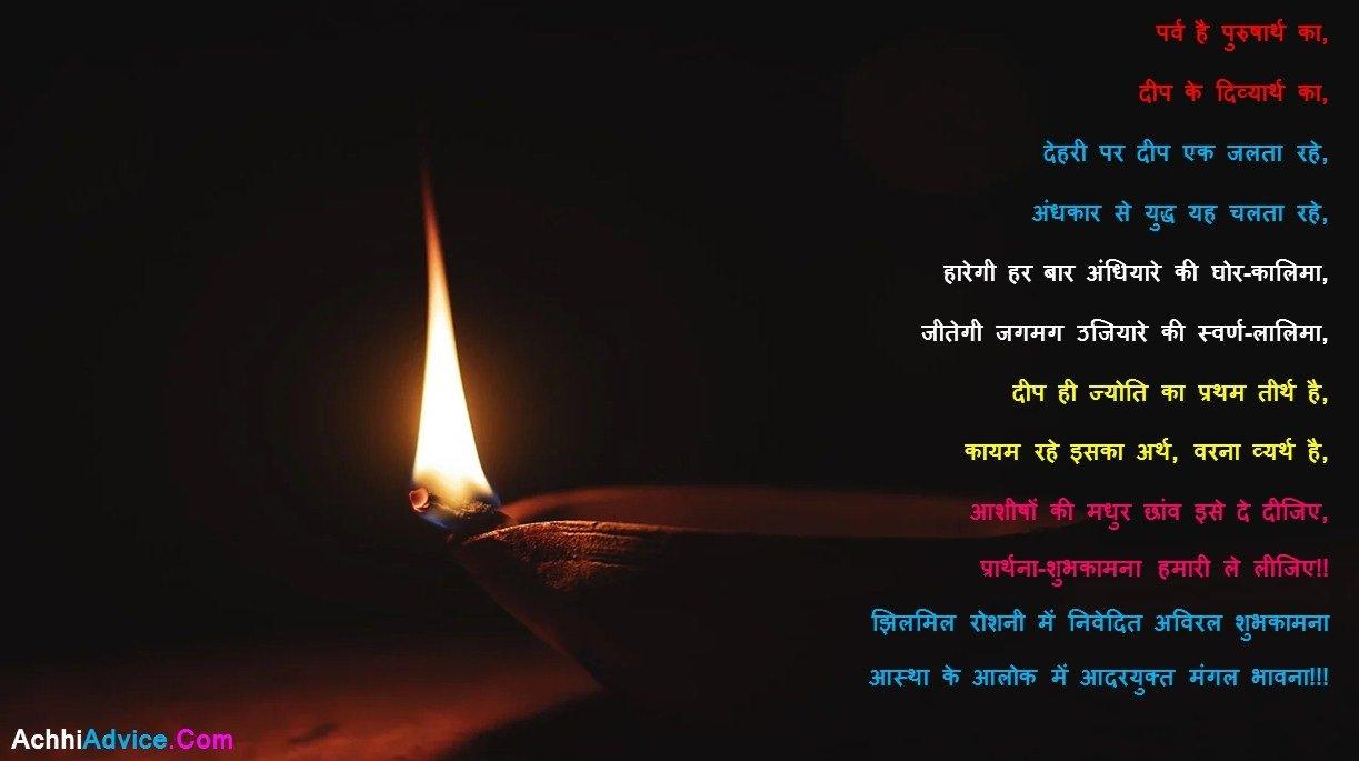 Poem on Diwali in Hindi with Images Photo Wallpaper Kavita