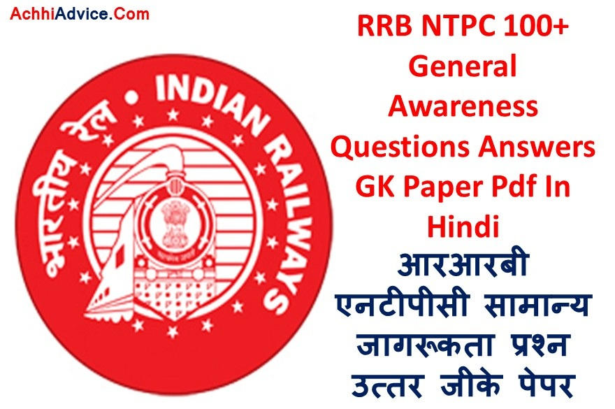 Rrb Ntpc General Awareness Questions Answers GK Paper Pdf In Hindi Image