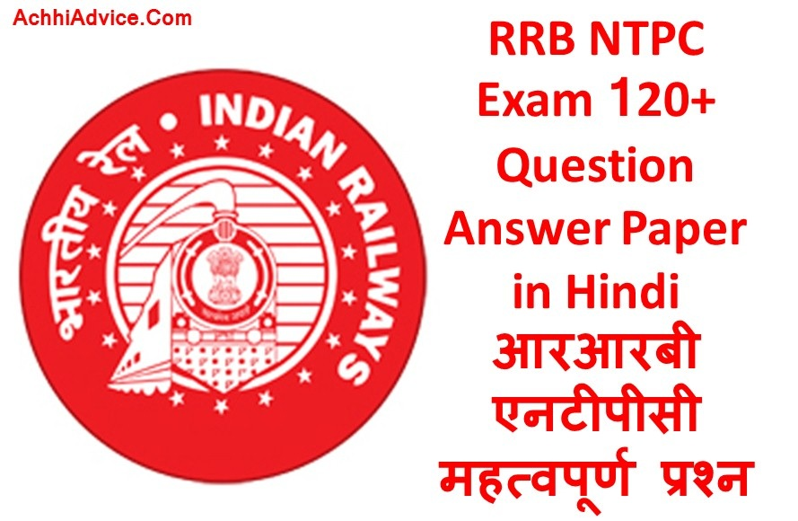 Rrb Ntpc Important Question Answer Paper In Hindi