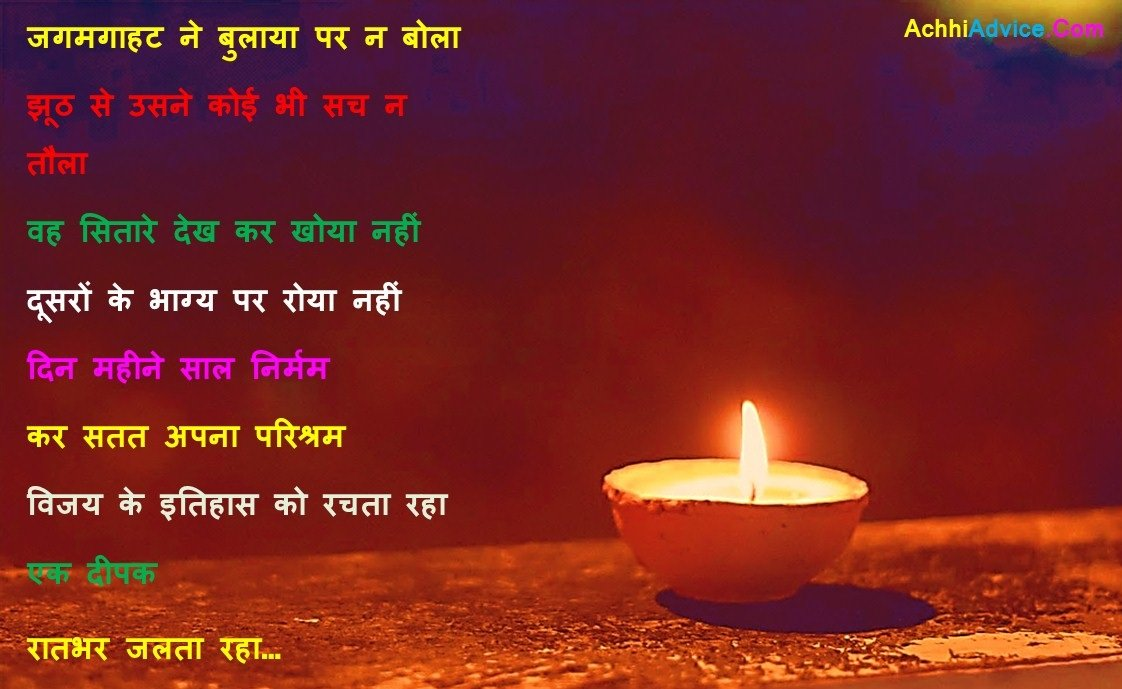 Short Poem on Diwali in Hindi with images wallpaper picture download